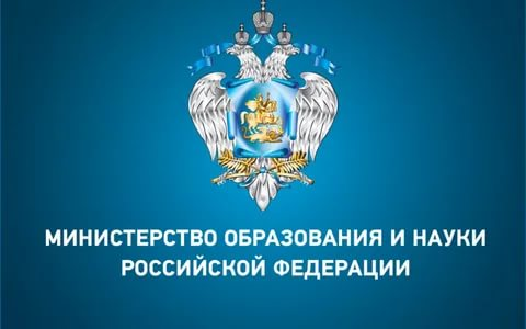 Министерство науки высшего образования Российской Федерации