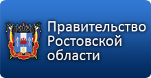 Правительства Ростовской области