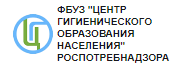 ФБУЗ «Центр гигиенического образования населения»