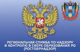 Управление по контролю и надзору в сфере образования Ростовской области